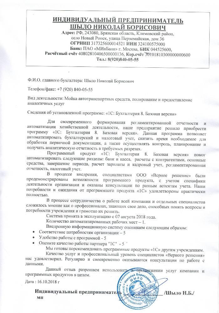 телефонный справочник брянской области климовский район