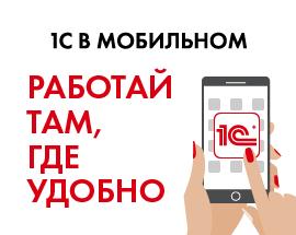 1C в мобильном