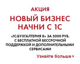 """Акция """"Новый бизнес начни с 1С"""""""