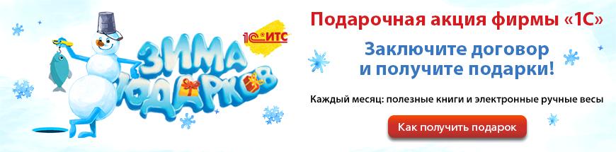 Зима подарков 2019