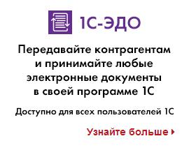 1C-ЭДО