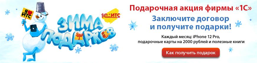 ИТС, Зима подарков