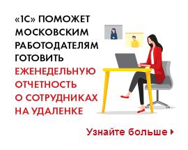 1С поможет московским работодателям