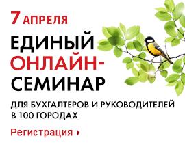 Единый онлайн-семинар 7 апреля 2021