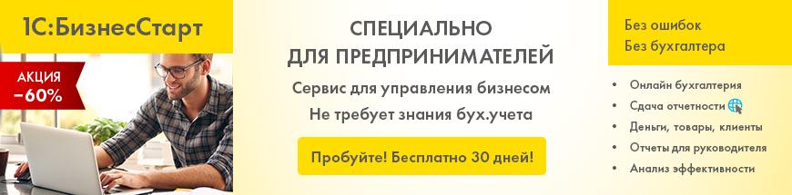 1С Фреш Бизнес Старт Оксана