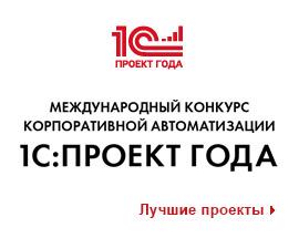 """Конкурс """"1С:Проект года 2019"""""""