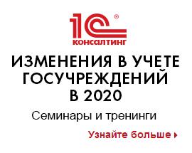 Изменения в учете и отчетности государственных и муниципальных учреждений в 2020 году.  Применение 1С:Бухгалтерии государственного учреждения
