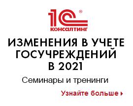 Изменения в учете и отчетности государственных и муниципальных учреждений в 2021 году.  Применение 1С:Бухгалтерии государственного учреждения