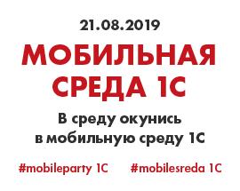 Мобильная среда 2019
