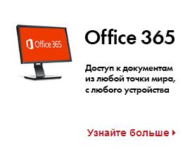 Офис365