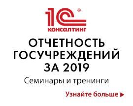 Семинар Отчетность госучреждений за 2019