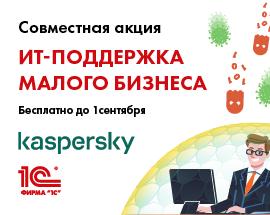 Бесплатная ИТ-поддержка малого бизнеса от фирмы «1С» и «Лаборатории Касперского»