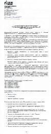 Внедрение ПП «1С:Управление производственным предприятием 8» в ОАО «Газпром нефть»