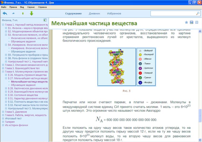 """Скриншот образовательного комплекса """"1С:Школа. Физика, 7 класс"""""""