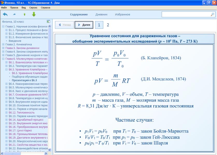 """Скриншот образовательного комплекса """"Физика, 10 класс"""""""