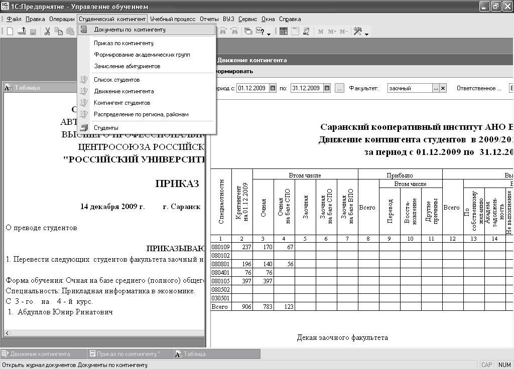 Автоматизация деканата на основе 1с предприятие 8 1с 8.3 автосервис руководство пользователя