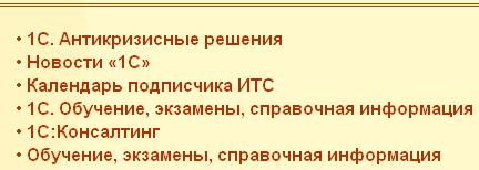 Новости 1С