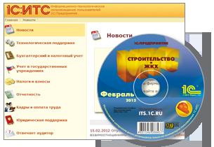 ИНТЕРНЕТ-ВЕРСИЯ 1С:ИТС на сайте www.its.1c.ru