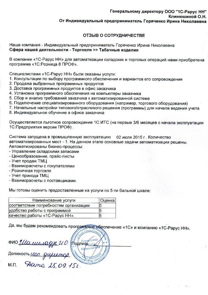 Розничная продажа табачных изделий оквэд армянские сигареты купить в интернет магазине в розницу от 1 блока москве дешево